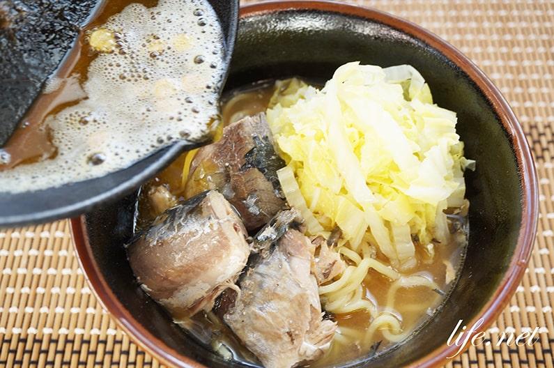 志麻さんのサバ缶味噌ラーメンのレシピ。にんにく油で簡単&絶品。