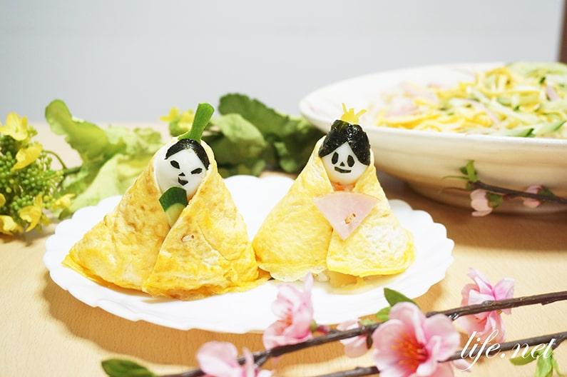 ひな人形おにぎり寿司のレシピ。ひな祭りにおすすめ!