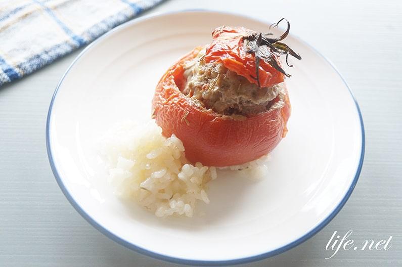 志麻さんのトマトファルシの作り方。お米も一緒に炊ける絶品レシピ。