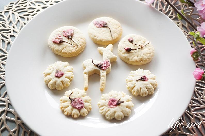 桜クッキーのレシピ。桜の塩漬けを乗せた桜サブレの作り方。