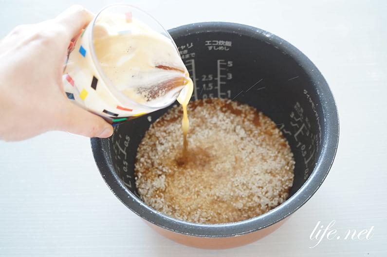 家事ヤロウの鯖缶コーヒー炊き込みご飯のレシピ。うなぎ風になる!?