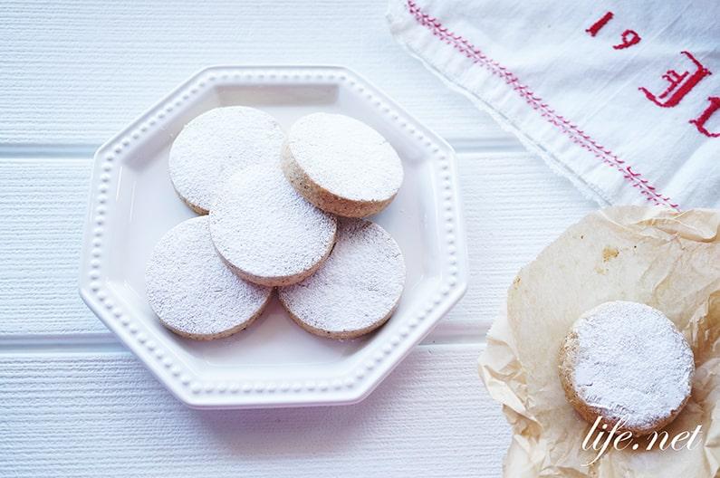 ポルボロンのレシピ。ムラヨシマサユキさんがきょうの料理で紹介。