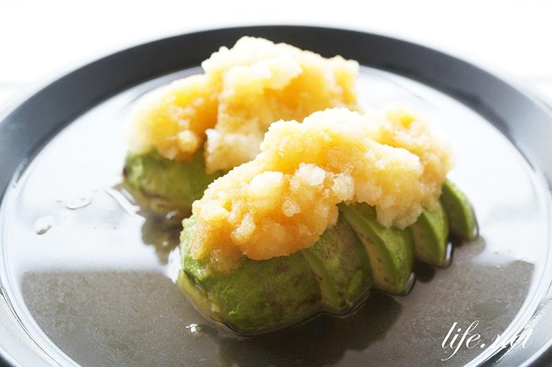 志麻さんのアボカドと大根おろしのサラダのレシピ。レモン醤油で!