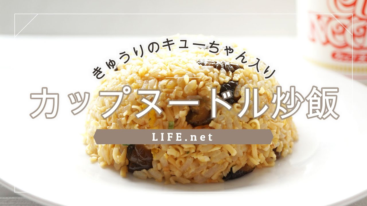 ヌードル 炒飯 作り方 カップ