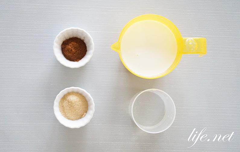 ガッテン流泡コーヒーのレシピで簡単ダルゴナコーヒーアレンジ。