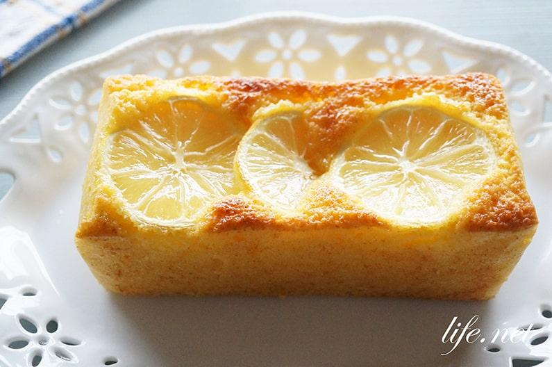 プロフェッショナルおうちごはんで話題の志麻さんのレモンケーキのレシピ。ホットケーキミックスで簡単!