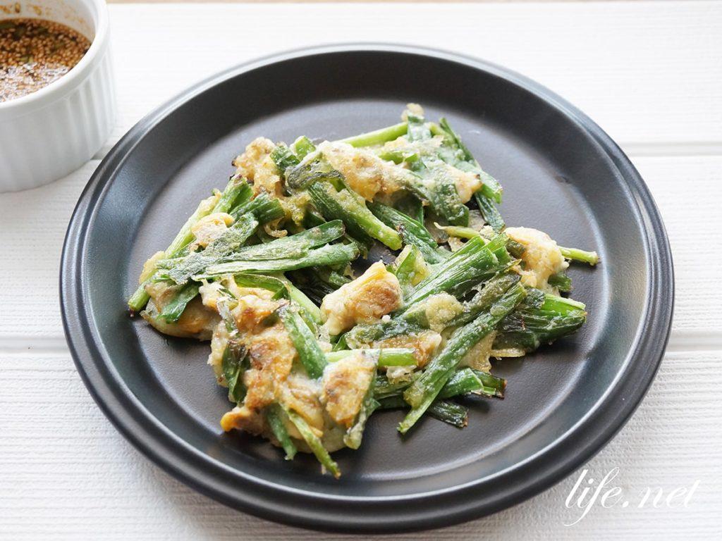 栗原はるみさんのあさりとニラのジョンのレシピ。絶品韓国料理。