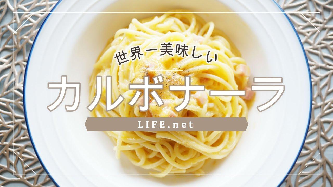 生 クリーム レシピ カルボナーラ