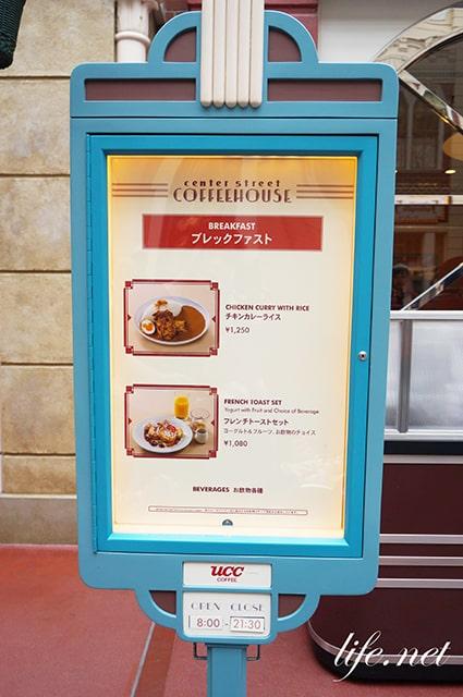 ディズニーランドセンターストリートコーヒーハウスのフレンチトーストのレシピ