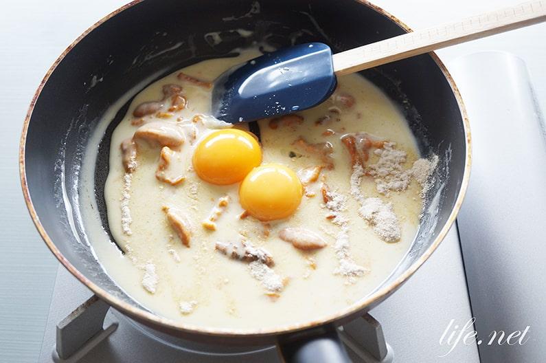 ウニボナーラの作り方。家事ヤロウで話題のらるきい再現レシピ。
