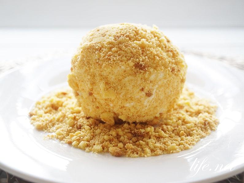 クリームチーズボールのレシピ。家事ヤロウで話題のアメリカ料理。