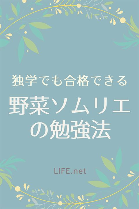 野菜ソムリエを独学で勉強する方法。本はテキストと過去問題でOK!
