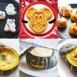 ハロウィンのレシピ6品。子供に人気のお菓子から簡単料理まで。