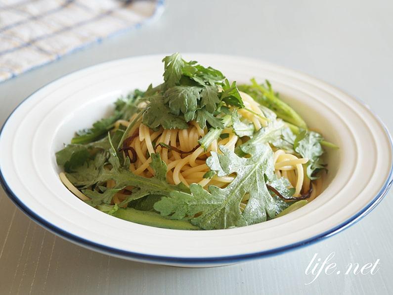 春菊の無限パスタの作り方。あさイチの鳥羽周作シェフのレシピ。
