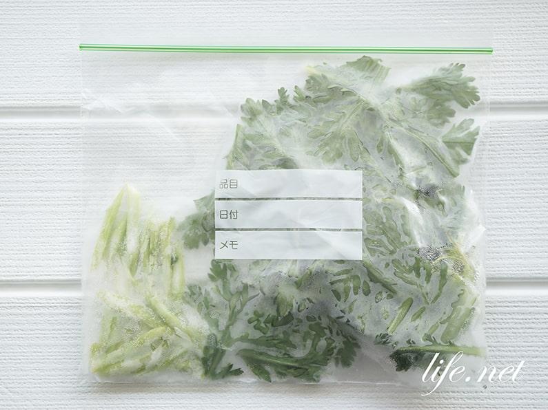 春菊の保存方法。長持ちする冷蔵・冷凍保存の仕方を紹介。