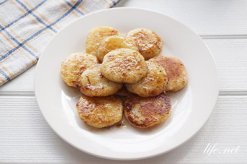 大根餅の作り方。片栗粉だけで簡単!ふわふわになるレシピ。