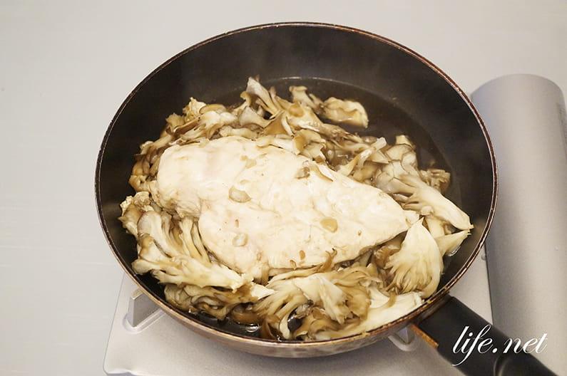 志麻さんの鶏むね肉と舞茸の蒸し煮の作り方。酒で蒸すだけで簡単!