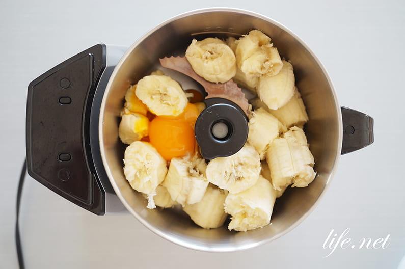志麻さんのバナナスフレのレシピ。材料は卵とバナナ2つだけ。