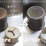 あさイチのキッチン排水トラップの掃除の仕方。過炭酸ナトリウムで!