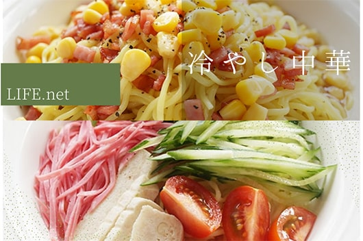 冷やし中華のレシピ12品。絶品たれ・簡単&人気の具材アレンジも!